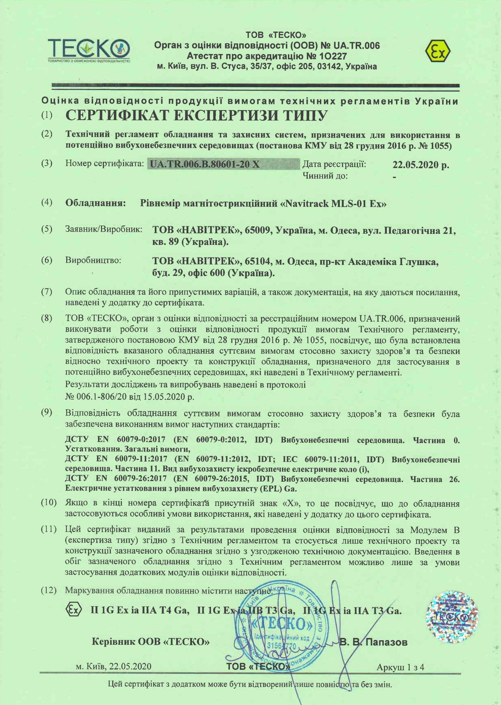 Сертификат экспертизы типа