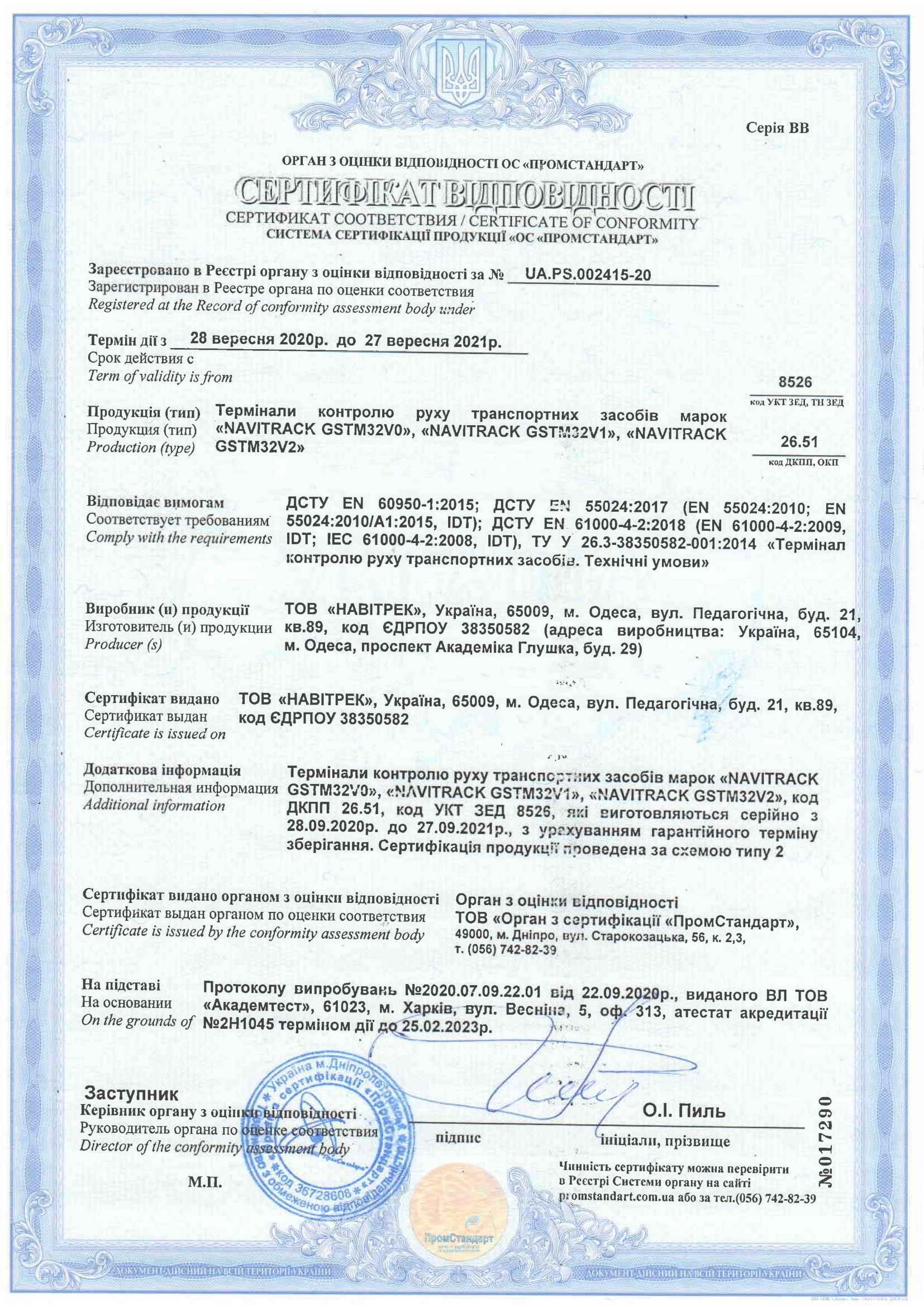 Сертификат соответствия требованиям ДСТУ