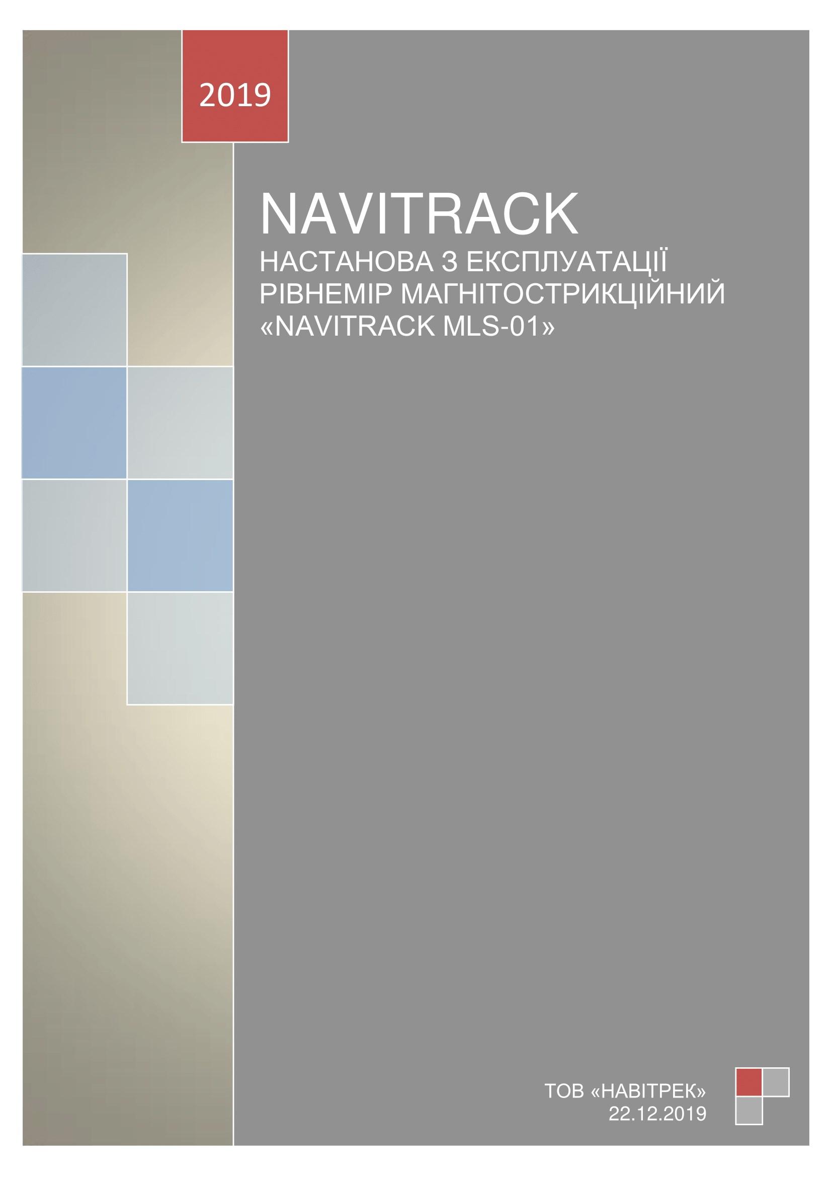 Руководство Navitrack MLS-01 Ex