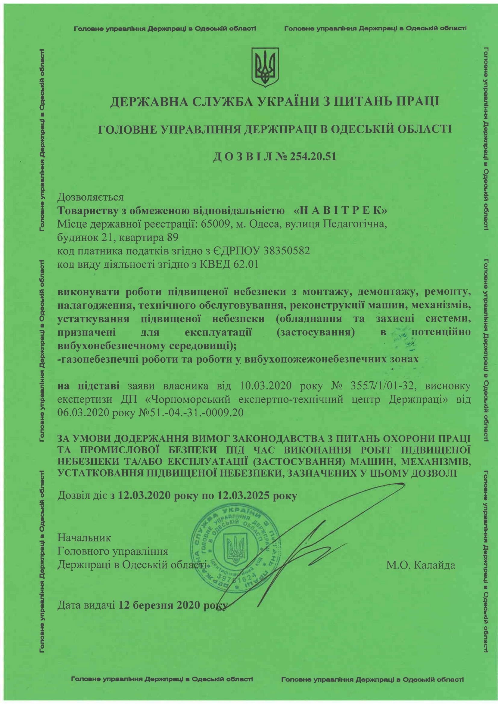 Дозвіл державної служби України з питань праці