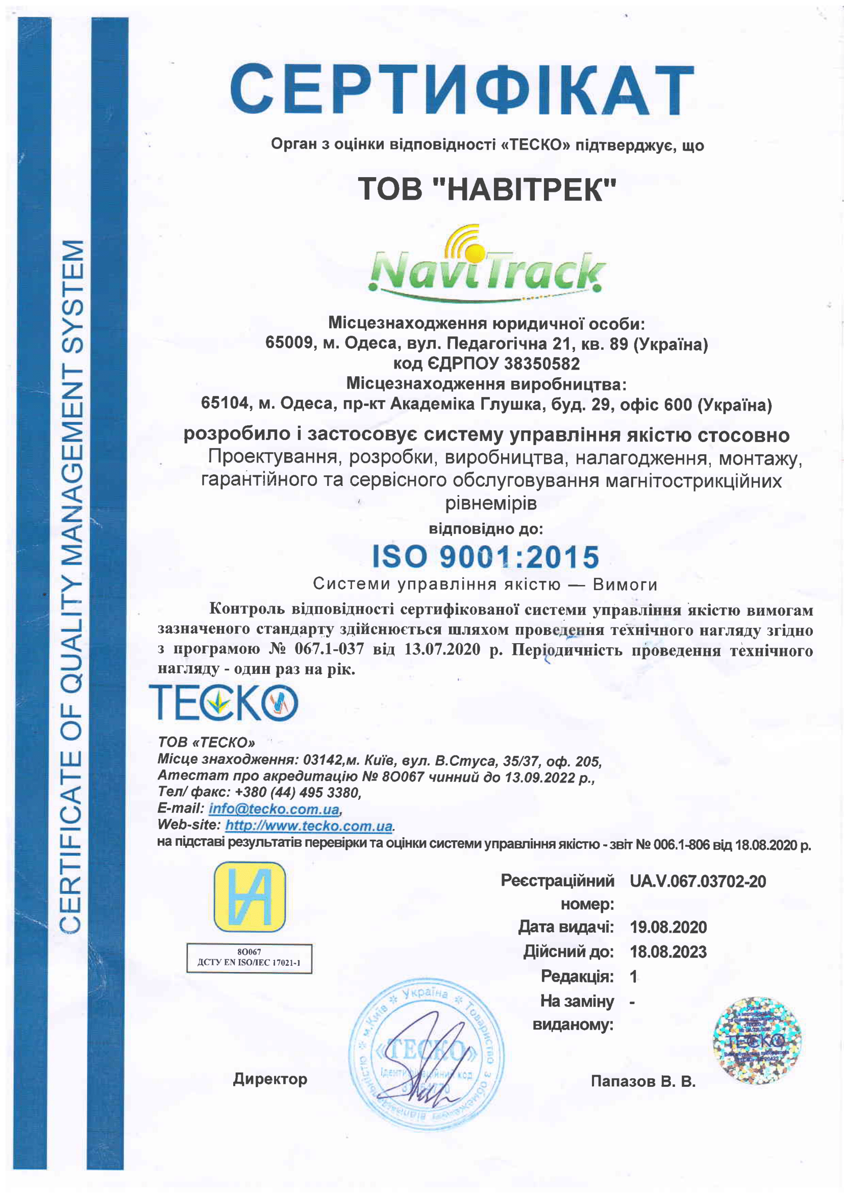 Сертификат 9001:2015